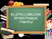 https://coko.43edu.ru/wp-content/uploads/2018/03/%D0%92%D0%9F%D0%A0.png