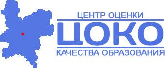 Центр оценки качества образования г.Киров